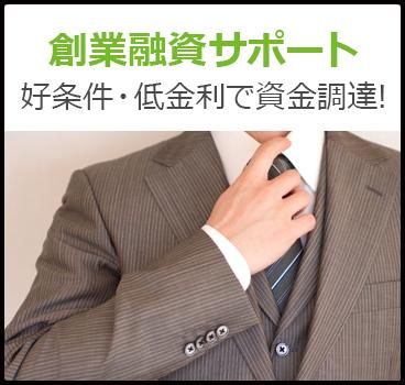 創業融資センター好条件・低金利で資金調達!