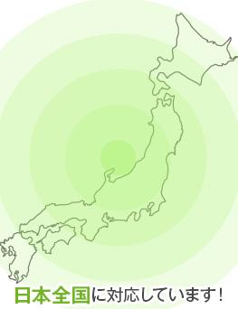 谷町を中心に大阪市全域に対応しています!