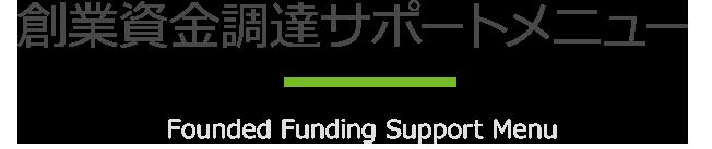 創業資金調達サポートメニュー Support Menu